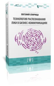 3d_технология распознавания