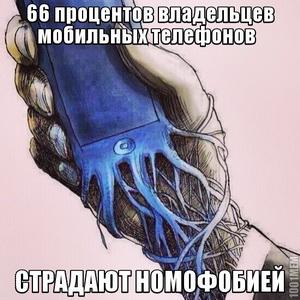 номофобия