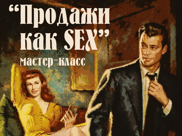 секс мастер клас: