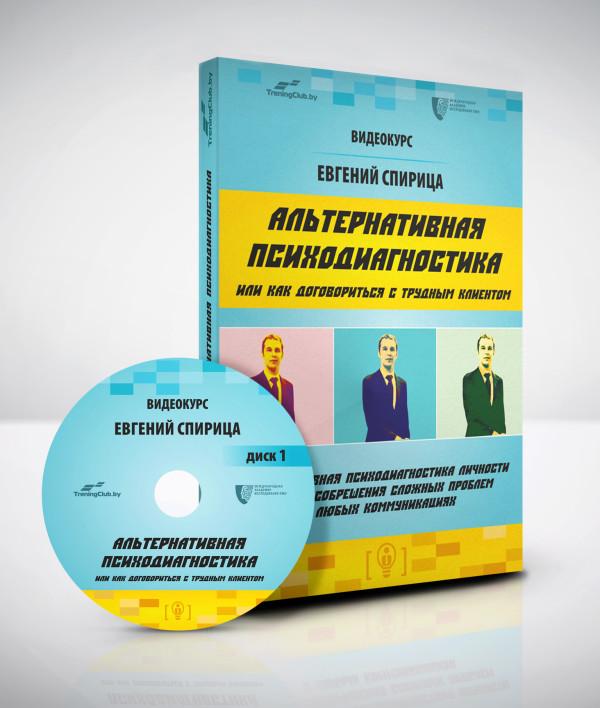 Евгений Спирица Альтернативная психодиагностика