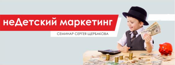 недетский маркетинг (Сергей Щербаков)