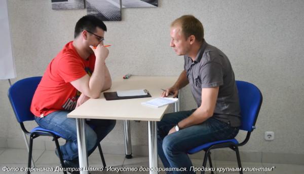 Шамко Дмитрий. Тренинг Искусство Договариваться
