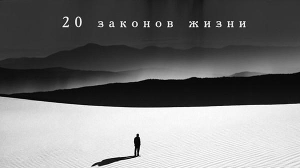 20-zakonov-zhizni