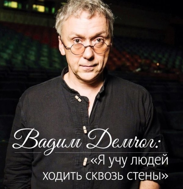 Вадим Демчог