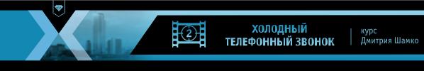 """2 серия: """"Холодный"""" телефонный звонок"""""""