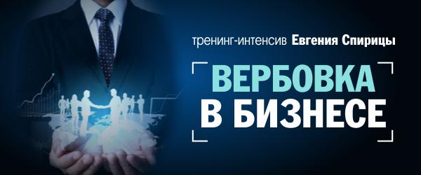 Вербовка в бизнесе интенсив Евгения Спирицы