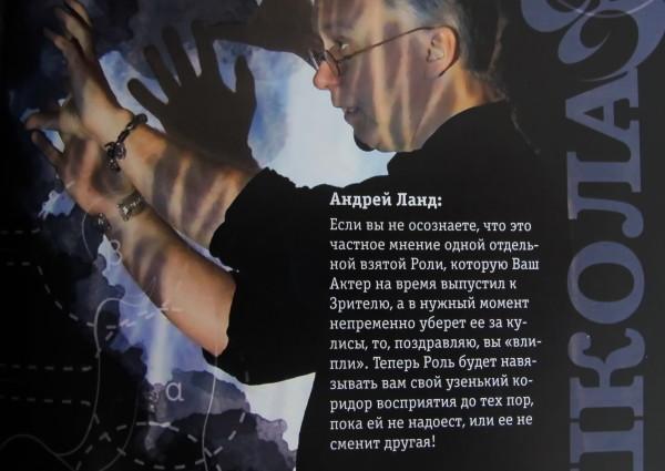 Андрей Ланд (3)