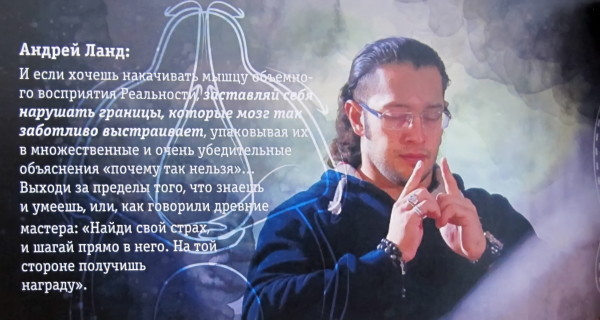 Андрей Ланд (4)