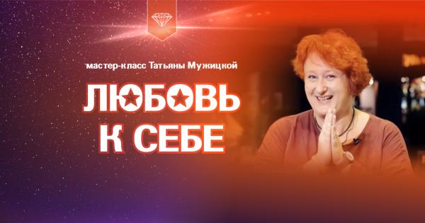Lyubov_k_Sebe_Meropriatie_FB