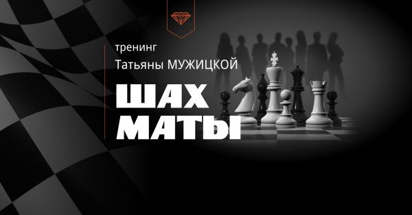 Шахматы. Обложка Мероприятия FB