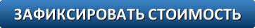 button_zafiksirovat-stoimost