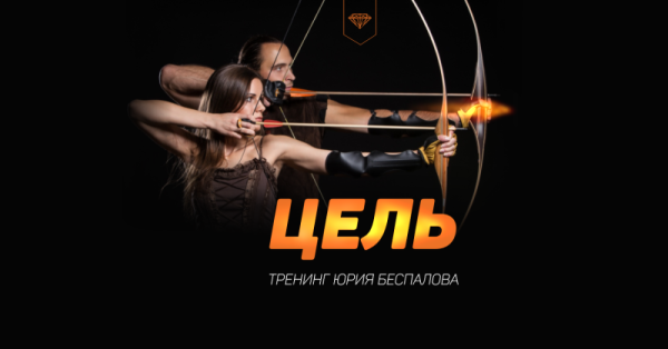 Цель. Тренинг Юрия Беспалова